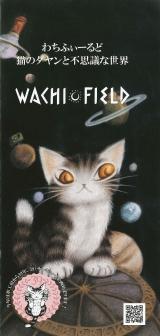wachi-web01.jpg